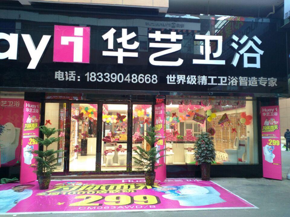 企业简介 广东华艺卫浴实业有限公司位于中国水暖卫浴产业基地广东省开平市水口镇,公司创立于1991年,经过十余年的发展,已成为拥有欧标卫浴、吉星卫浴、法兰多卫浴、华艺电镀厂及华艺压铸厂五家子公司的集团企业,是开平市最大的水暖卫浴生产企业,专业生产中高档水龙头和卫浴配件产品。华艺集团目前占地面积约15万平方米,建筑面积12万平方米,员工人数3000余人,年产值超过8亿元。已形成研发设计、模具制造、生产成品一条龙、科工贸一体化的发展格局。拥有一批从日本、意大利、西班牙等国家引进的生产设备。产品畅销全国各地并