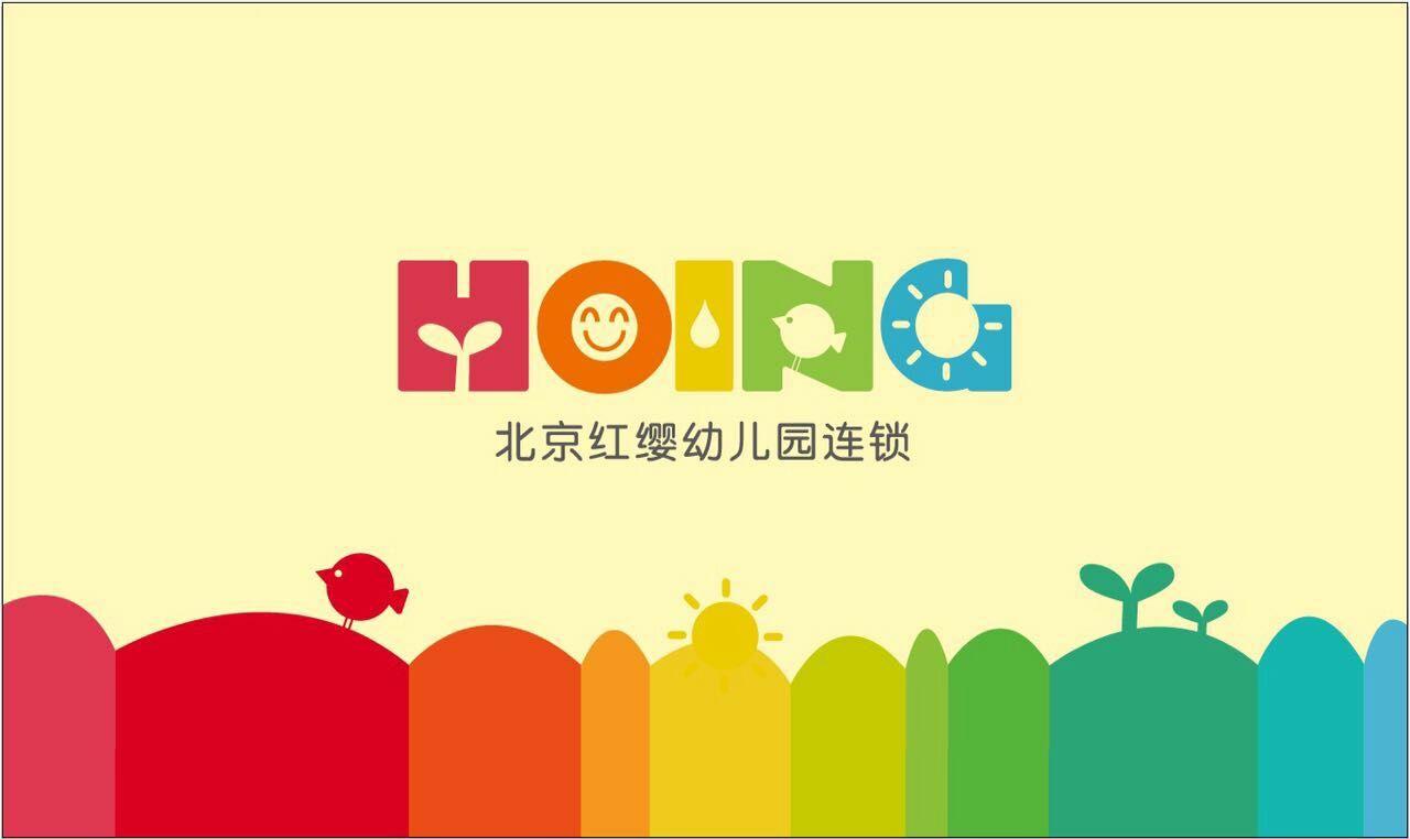 茗都幼儿园(北京红缨连锁)