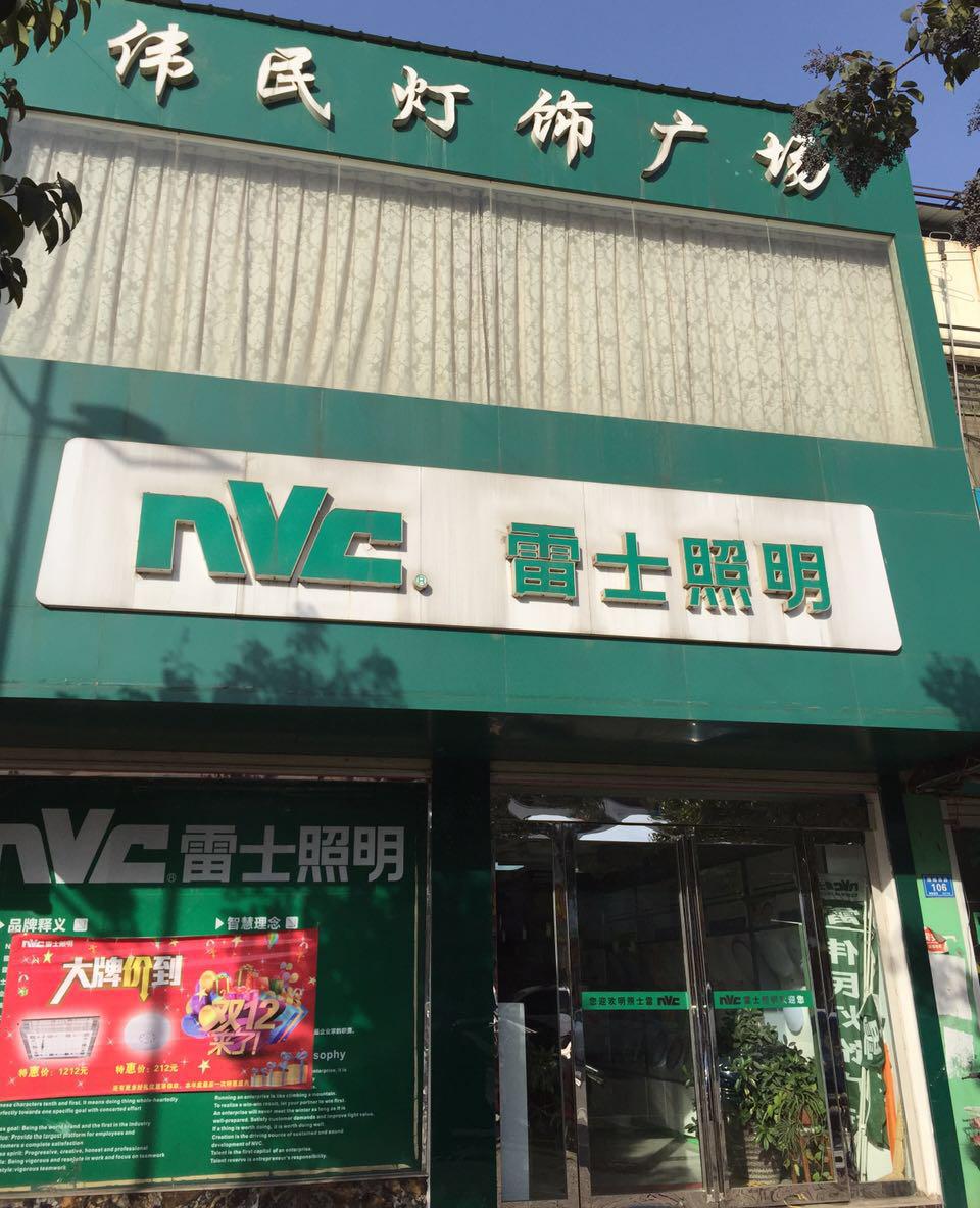 雷士照明襄城专卖成立于1998年