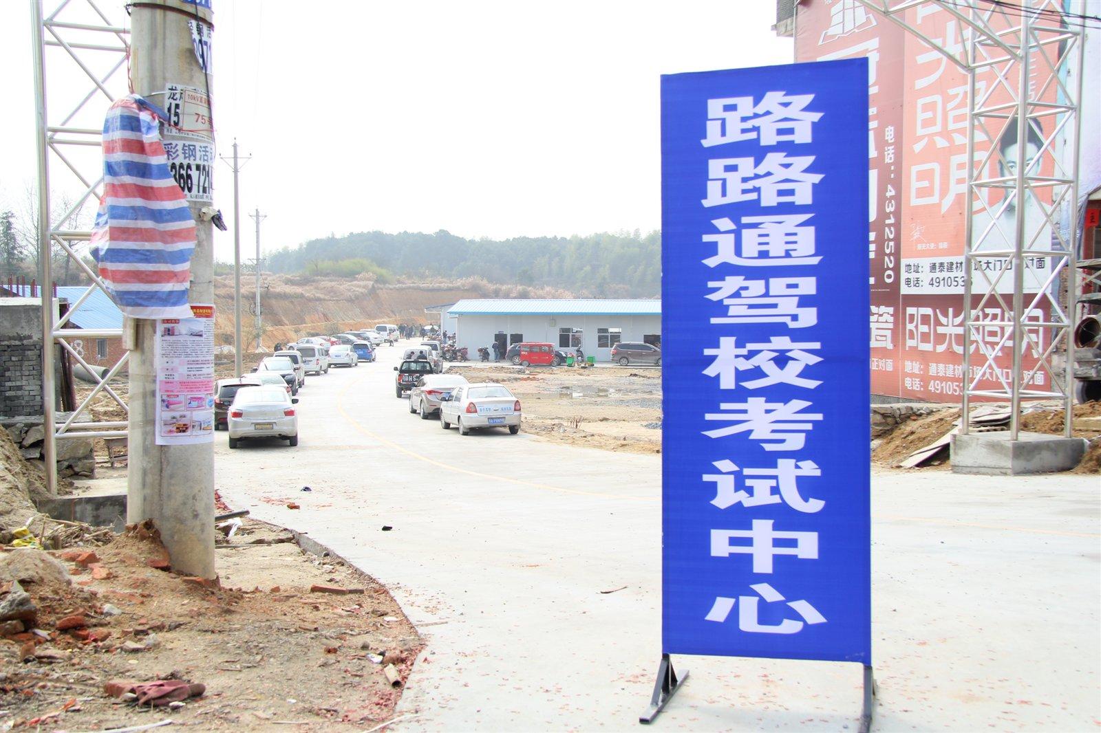 路路通驾校考试中心经咸宁市交警大队批准已正式开考,具有正规资质.
