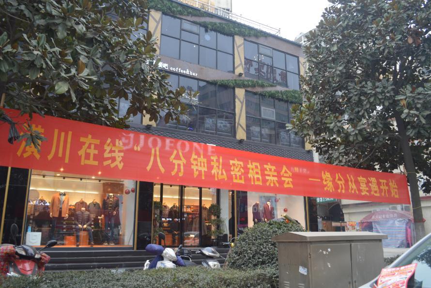 """潢川在线第三期相亲会――""""缘分从宴遇开始""""活动圆满举办"""